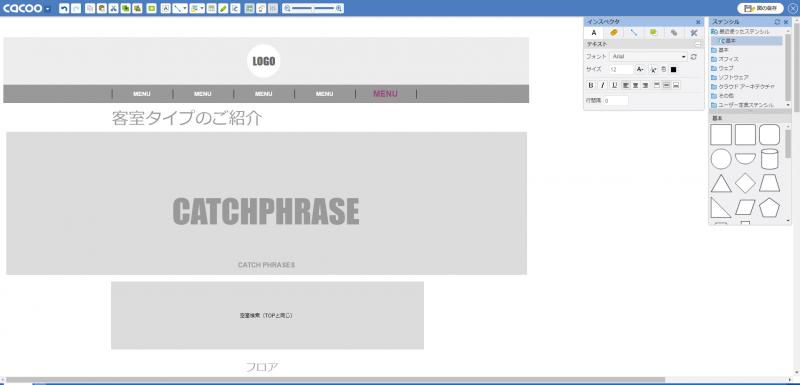 サイトの設計図